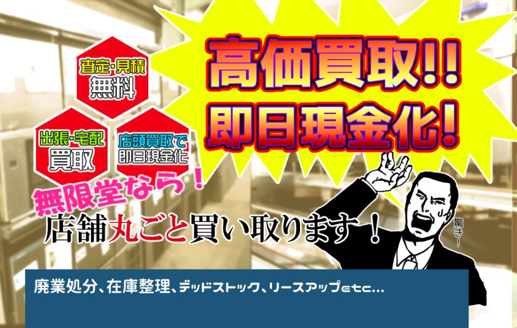 横浜で厨房を無料査定