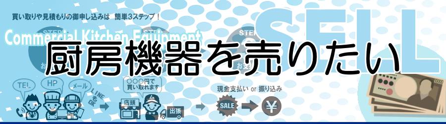 神奈川県の厨房機器を買い取ります。