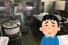 いらなくなった厨房機器、処分の方法は?