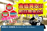 【東京での店舗移転】買取を利用してコスパ良く厨房機器を買い替える