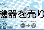 【横浜編】厨房機器の見積もりから買取までの流れと4つのポイント
