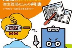 HACCP義務化の準備!不要な厨房機器は東京で上手に買取を