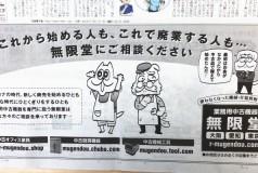 厨房買取業者を活用!埼玉で賢く飲食店を開業する方法や手続きとは